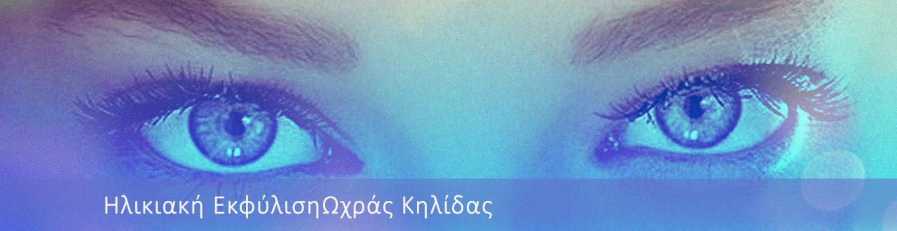 Lasermatia.gr
